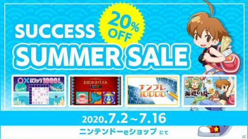 Switch用DL版「海腹川背 Fresh!」などが20%オフ!「サクセスサマーセール」が開催