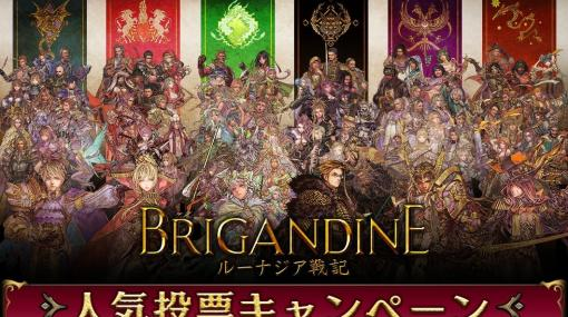 「ブリガンダイン ルーナジア戦記」君主サイン色紙やゲームソフトが当たる人気投票キャンペーンが実施!