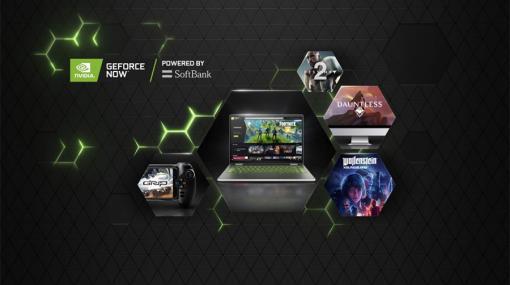 ソフトバンク,クラウドゲームサービス「GeForce NOW」の正式サービスを6月10日に開始