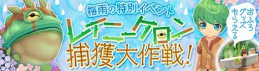 「星界神話」で梅雨の特別イベント「レイニーケロン捕獲大作戦!」が開催。お風呂家具の獲得チャンス