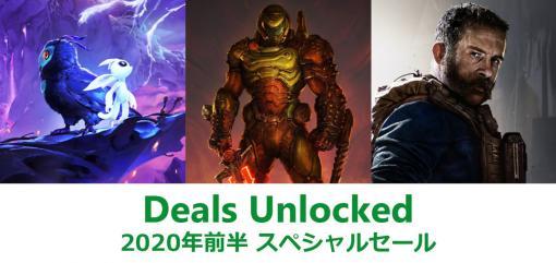 300を超えるXbox One,Xbox 360,PC向け作品が対象で最大90%オフ。特売企画「Deals Unlocked」がMicrosoftストアで本日スタート