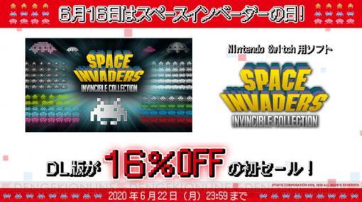Steam版『グルーヴコースター』など『スペースインベーダー』関連タイトルが最大60%オフ!