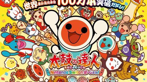『太鼓の達人 Nintendo Switchば~じょん!』100万本突破記念キャンペーン開催。『ゴッドイーター』や『テイルズ オブ ジ アビス』など、ゲームをテーマにした楽曲10曲を無料配信