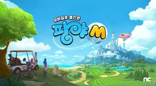 韓国NCSOFT、TRINITY WAVEにて「パンヤM」「トリックスターM」など新作モバイルアプリ3種を発表