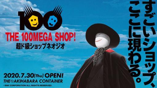 テーマは週替わり!SNKポップアップショップが東京「THE AKIHABARA CONTAiNER」にて開催第1弾は「サムライスピリッツ」の限定ショップ