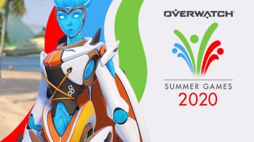 「オーバーウォッチ」でサマー・ゲーム 2020が本日開幕。新モードとなるルシオボール・リミックスや新たなカスタマイズ・アイテムが登場