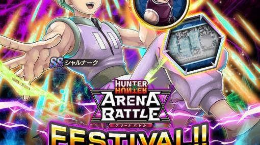「HUNTER×HUNTER アリーナバトル」シャルナークの新SSキャラクターカードが登場する「アリバトフェス」が開始!