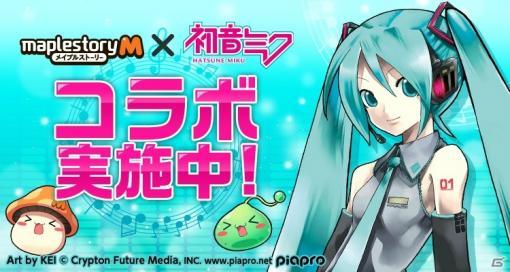 「メイプルストーリーM」にて「初音ミク」とのコラボイベントが開始!リズムゲーム「ミクのぷるぷるコンサート」が登場