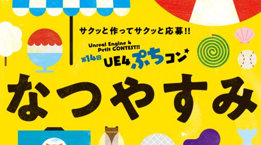 """今回のテーマは「なつやすみ」 Unreal Engine 4作品コンテスト、""""第14回UE4ぷちコン""""開催のお知らせ"""