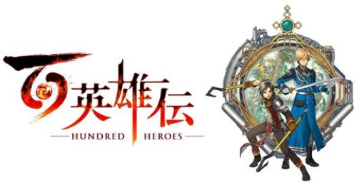 【朗報】「幻想水滸伝」の元スタッフによる『百英雄伝』家庭用ゲーム機版の発売決定!出資額は1億6千万円を突破