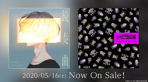 「ウーユリーフの処方箋」,挿入歌&サウンドトラックのダウンロード販売開始