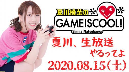 夏川椎菜のゲーム実況、番組初の生放送が8月15日に配信決定。『夏川椎菜のGAMEISCOOL!』1周年記念