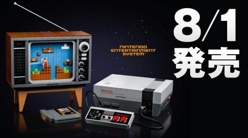 「LEGO® Nintendo Entertainment System」が8月1日に登場。レゴ マリオと組み合わせた遊びも。   トピックス   Nintendo