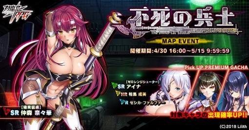 「対魔忍RPG」,SR【猪突猛進】仲森奈々華が登場するイベントが開催