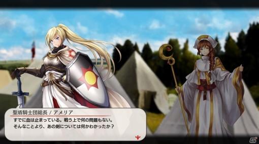 PS4/Switch「リベンジ・オブ・ジャスティス」が発売!戦士たちの人間模様をつぶさに描くSRPG
