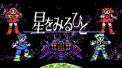 """Switch版「星をみるひと」が本日リリース。オリジナル版の難度はそのままに,""""移動速度2倍""""や""""巻き戻し""""など複数の機能が追加"""