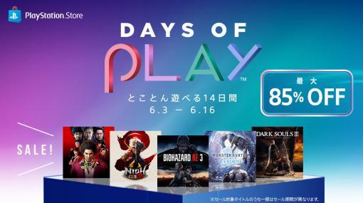 「バイオハザード RE:3」「仁王2」ほかPlayStationタイトルが最大85%な特売企画「Days of Play」が,予告どおり本日スタート
