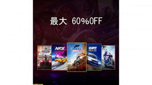 """『Forza Horizon 4』などXboxのレースゲームが最大60%OFFに!セールはスピード勝負!の""""Start Your Engines セール""""が5月18日まで開催"""