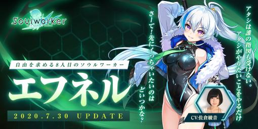 「ソウルワーカー」に新たなプレイアブルキャラクター「エフネル」が参戦。期間限定「エフネル実装記念イベント」も