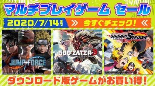 バンナムがPS Storeの「マルチプレイゲーム セール」に参加。「JUMP FORCE」「GOD EATER」シリーズなどが7月14日までセール価格に