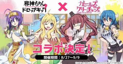 「ガールズ&クリーチャーズ」×TVアニメ「邪神ちゃんドロップキック´(ダッシュ)」コラボが8月27日より開催決定