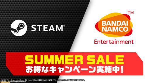 """『エースコンバット7』や『コードヴェイン』などバンダイナムコの10タイトルがお得に楽しめる! """"Steam Summer Sale""""Steamにて7月9日まで開催!"""