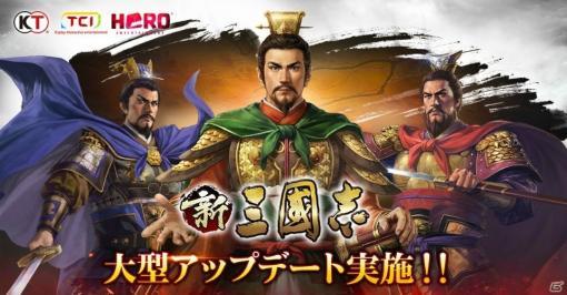 「新三國志」武将試練や兵器改造を実装する大型アップデートが12月26日に実施!12月28日より年末年始イベントも開催