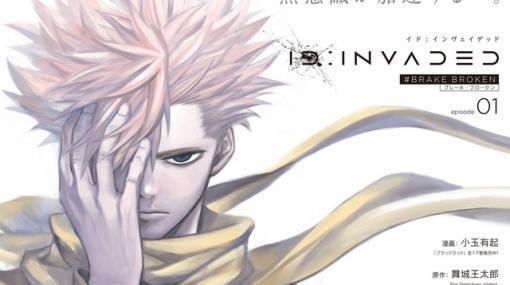 アニメ未出の裏設定も。漫画『ID:INVADED #BRAKE-BROKEN』レビュー(ネタバレあり)