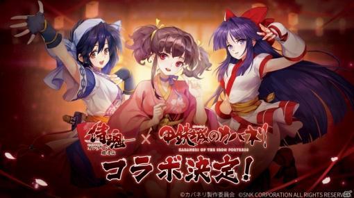「侍魂オンライン—朧月伝—」TVアニメ「甲鉄城のカバネリ」とのコラボが10月21日より開催!