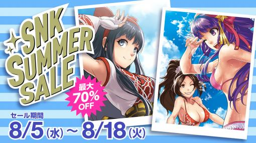 PS4/Switch「SAMURAI SPIRITS」など,SNKの作品が最大70%OFFになるサマーセールが開催
