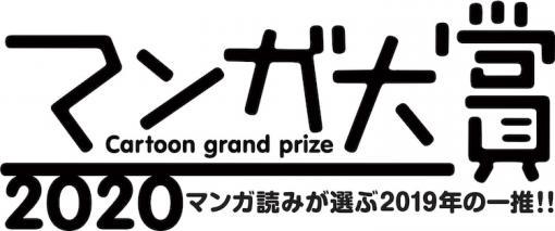 マンガ大賞2020、ノミネート12作品が決定 - コミックナタリー