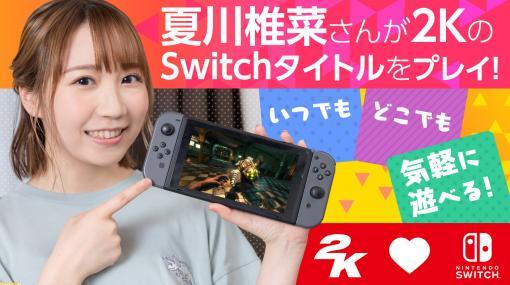 夏川椎菜さんが2KのSwitchタイトル『バイオショック』や『ボーダーランズ』をプレイ! 家でも外でも、ベッドの上でも、ゲーム好き声優さんらしい楽しみかたとは?