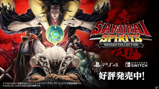 幻の未発売作品を含む7タイトルを収録した「サムライスピリッツ ネオジオコレクション」のPS4/Switch版が発売!