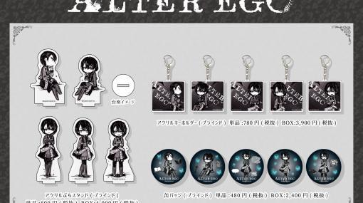 """『ALTER EGO』דGraffArt""""コラボグッズがアニメイト池袋本店で期間限定発売! おしゃれなチョークアートのデザインで世界観を表現"""