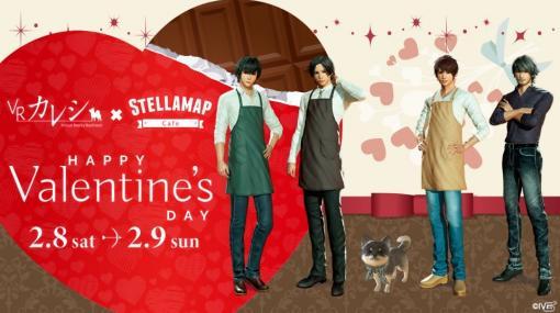 「VRカレシ」のバレンタインコラボカフェ&体験会が2月8日より秋葉原で開催!胸キュンVRシチュを体験しよう