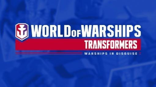 「World of Warships」「World of Warships: Legends」にて「トランスフォーマー」とのコラボが9月より開催決定!