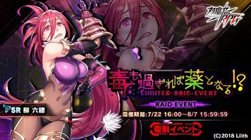 「対魔忍RPG」,復刻イベント・毒も過ぎれば薬となる!?が開催中。メインクエスト26章も追加
