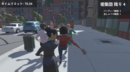 密集団解散3Dアクションゲーム『密です』が開発される。都知事が空を飛び、密集団を解散させるソーシャルディスタンスゲーム