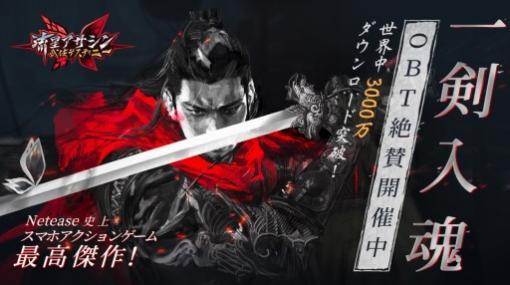 「流星アサシン・武侠デスティニー」,四大武器「剣・槍・拳・唐刀」の情報を公開