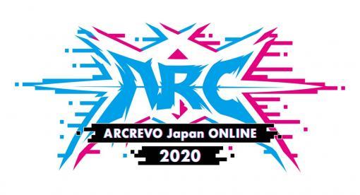 格闘ゲーム大会「ARCREVO ONLINE 2020」の開催が決定。メインビジュアルや競技種目などが明らかに