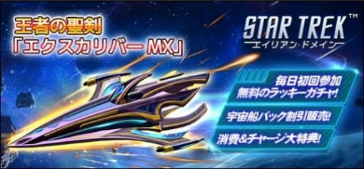 「STAR TREK エイリアン・ドメイン」,新宇宙船エクスカリバーMXが登場するイベントが開幕