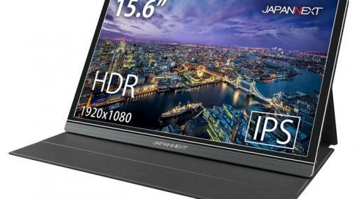 JAPANNEXTより、IPSパネルを採用した15.6型フルHDモバイルディスプレイが発売!USB Type-Cケーブル1本で電力供給と映像表示が可能