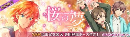 「ワールドエンドヒーローズ」ガチャ「桜の夢」が開始!桜並木でたたずむ佐海良輔がSSRで登場