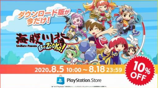 PS4「海腹川背 BaZooKa!」のダウンロード版が期間限定で10%オフに。8月18日まで