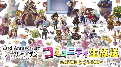 「アナザーエデン 時空を超える猫」6月20日に放送を予定している「コミュニティ生放送」の出演者が決定!