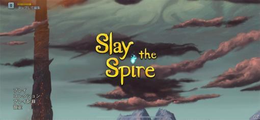 時間泥棒がiOSでも登場!ローグライク×デッキ構築型カードRPG「Slay the Spire」