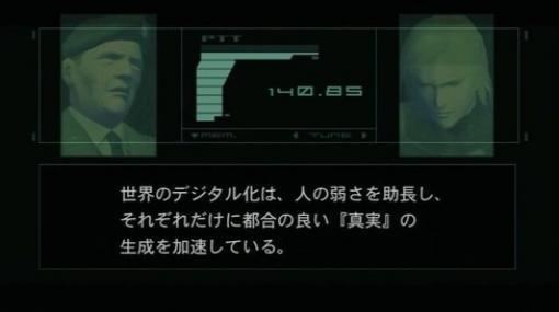 メタルギアソリッド2とかいう終盤クッソ怖いゲームについて語りたい