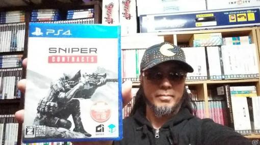 狙撃で国難を解決せよ!「スナイパーゴーストウォリアーコントラクト」ゲームコレクターインプレッション