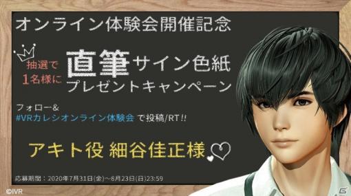 「VRカレシ」オンライン体験会開催記念!細谷佳正さんの直筆サイン色紙が当たるキャンペーンが開始