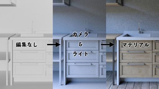 3ds Max × ビジュアライゼーション 第3回:超シンプルにつくる「昼下がりのキッチン」その③ライト・カメラ・マテリアル